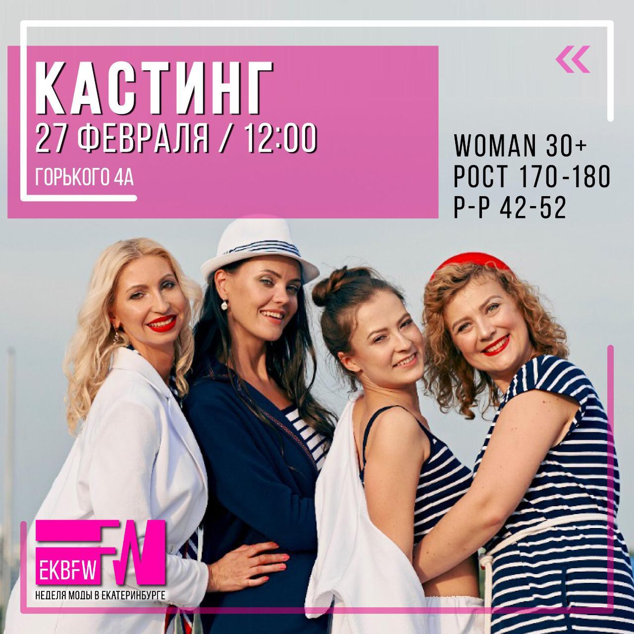 Кастинг девушек для рекламы екатеринбург работа моделью в певек